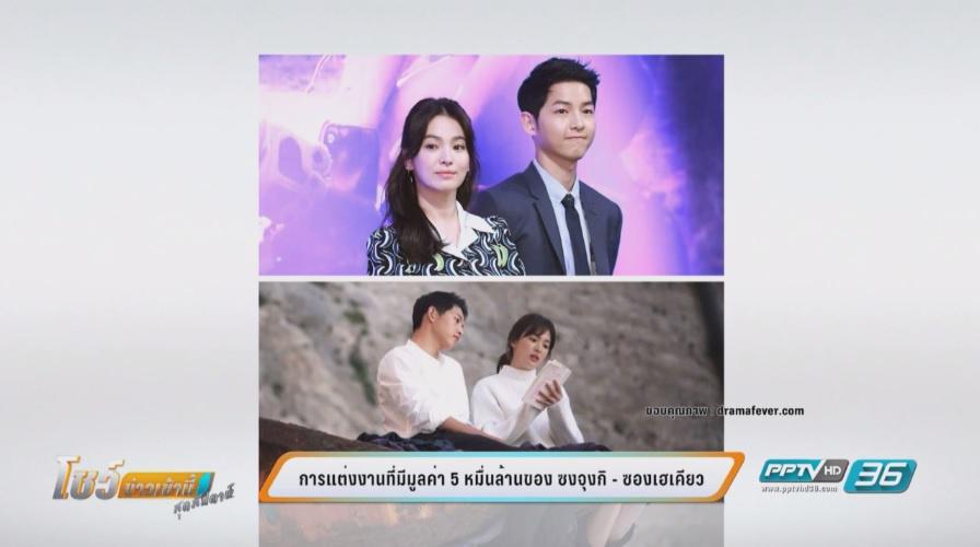"""""""ซงจุงกิ – ซองเฮเคียว"""" มีทรัพย์สินรวมมูลค่า 5 หมื่นล้านวอน"""