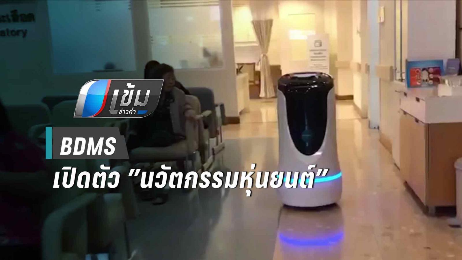 """""""BDMS"""" เปิดตัว """"ฮาปี้บอท"""" หุ่นยนต์ขนส่งในโรงพยาบาล"""