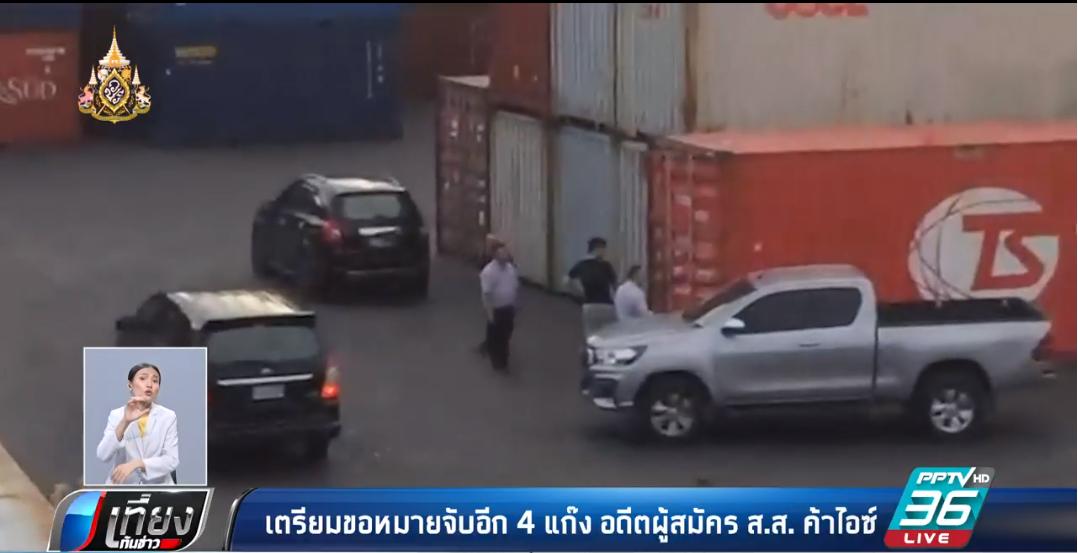 เผยเครือข่ายยาเสพติดอดีตผู้สมัครเสรีรวมไทย ไม่มีนักการเมืองเกี่ยวข้อง
