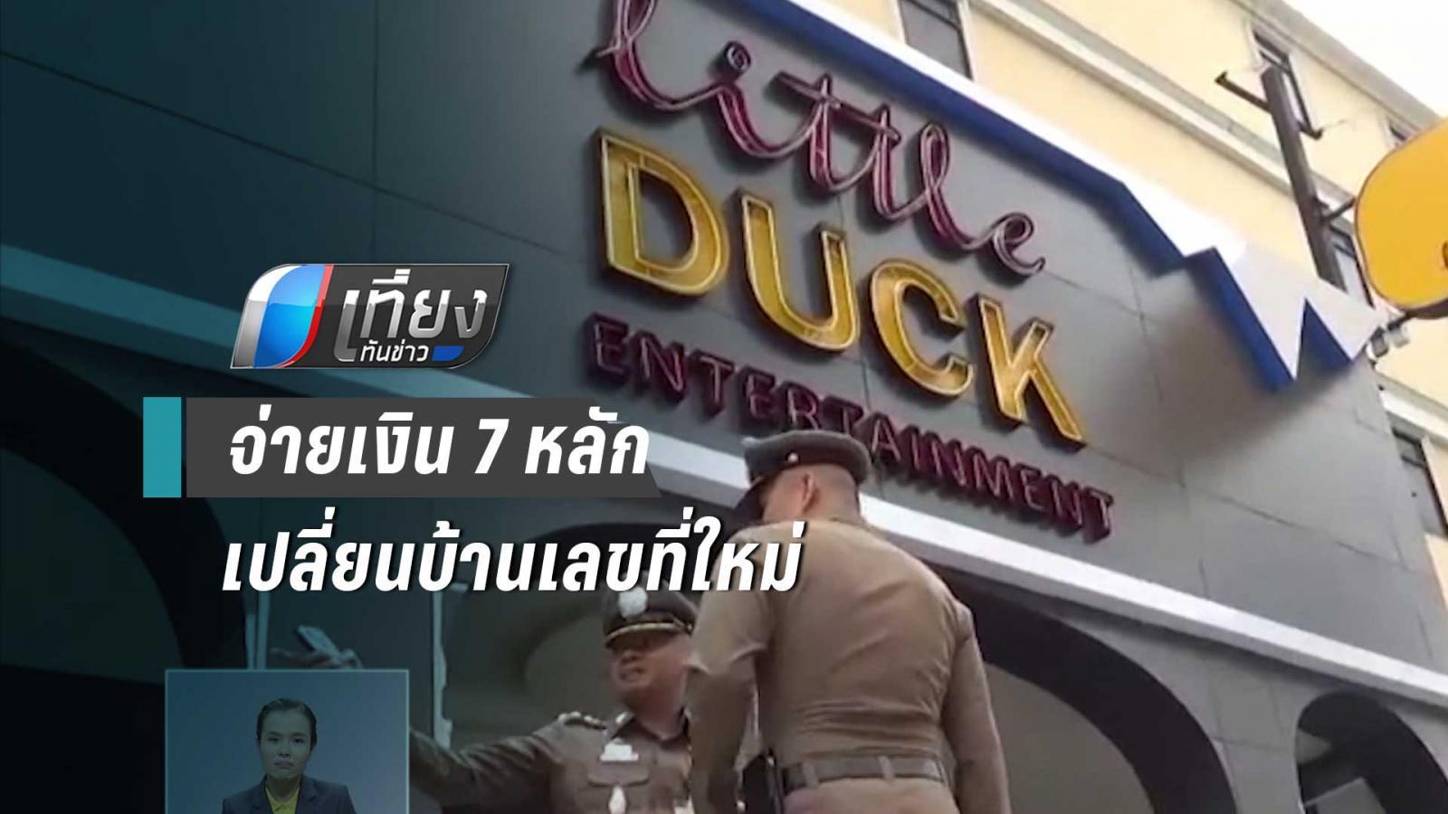 """""""ชูวิทย์"""" แฉเจ้าของอาบอบนวดทุ่มจ่าย 7 หลัก แลกกลับมาเปิดใหม่ชื่อ """"Little Duck"""""""