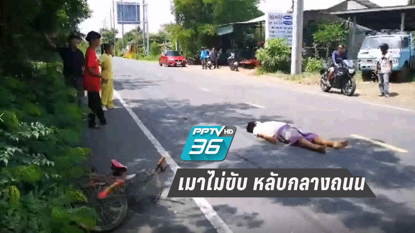 """หญิงวัยกลางคน """"เมาหลับกลางถนน"""" ชาวบ้านหวั่นรถชน แจ้งตร.ช่วยส่งบ้าน"""
