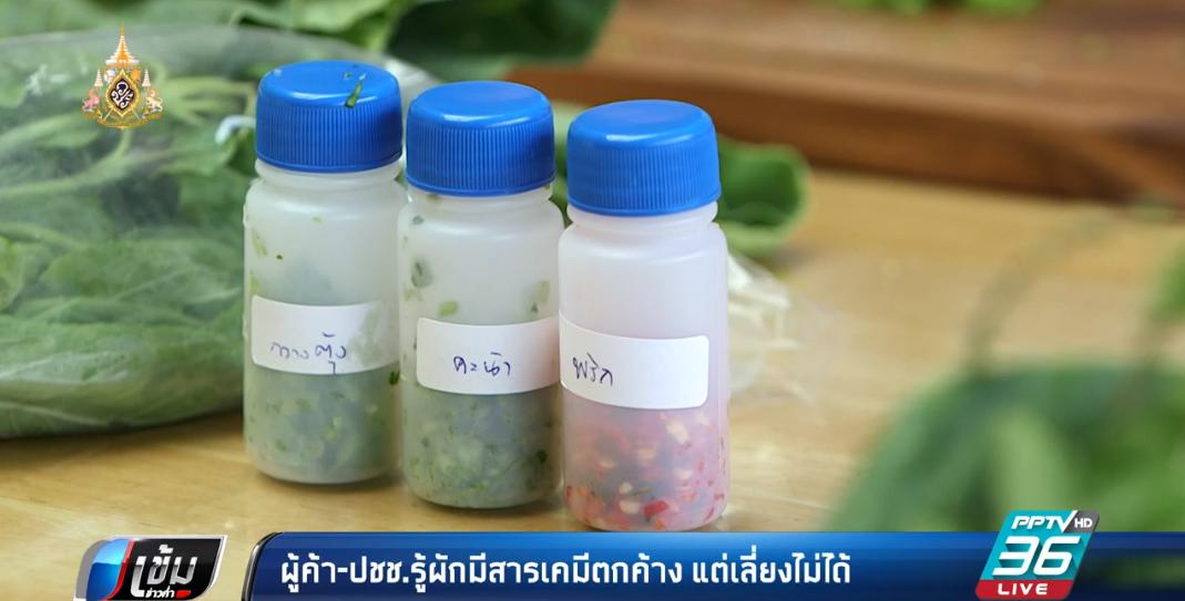 ผู้ค้า-ปชช.รู้ผักมีสารเคมีตกค้าง แต่เลี่ยงไม่ได้