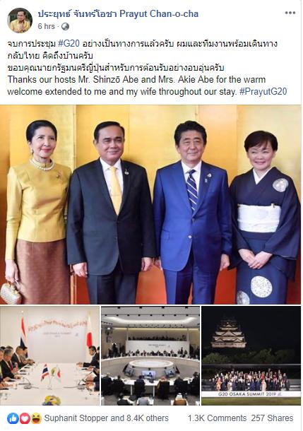 """""""ลุงตู่"""" โพสต์จบภารกิจประชุมจี20 ขอบคุณนายกฯญี่ปุ่น ให้การต้อนรับอบอุ่น"""