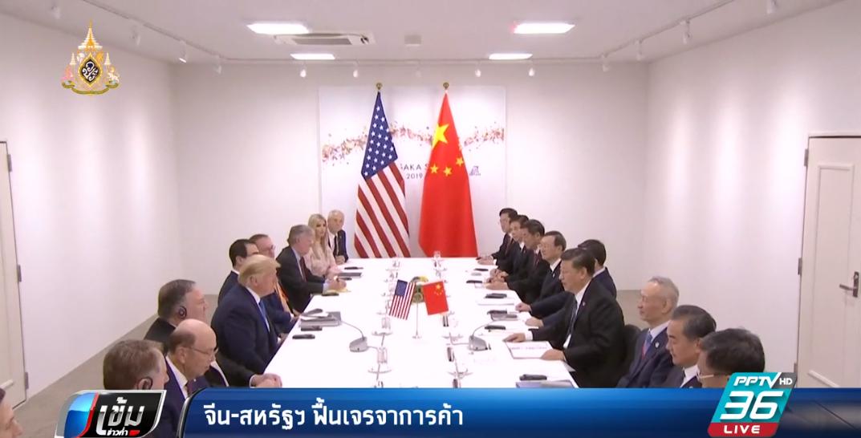 จีน-สหรัฐฯ ยอมกลับสู่โต๊ะเจรจาแก้ปัญหาการค้า