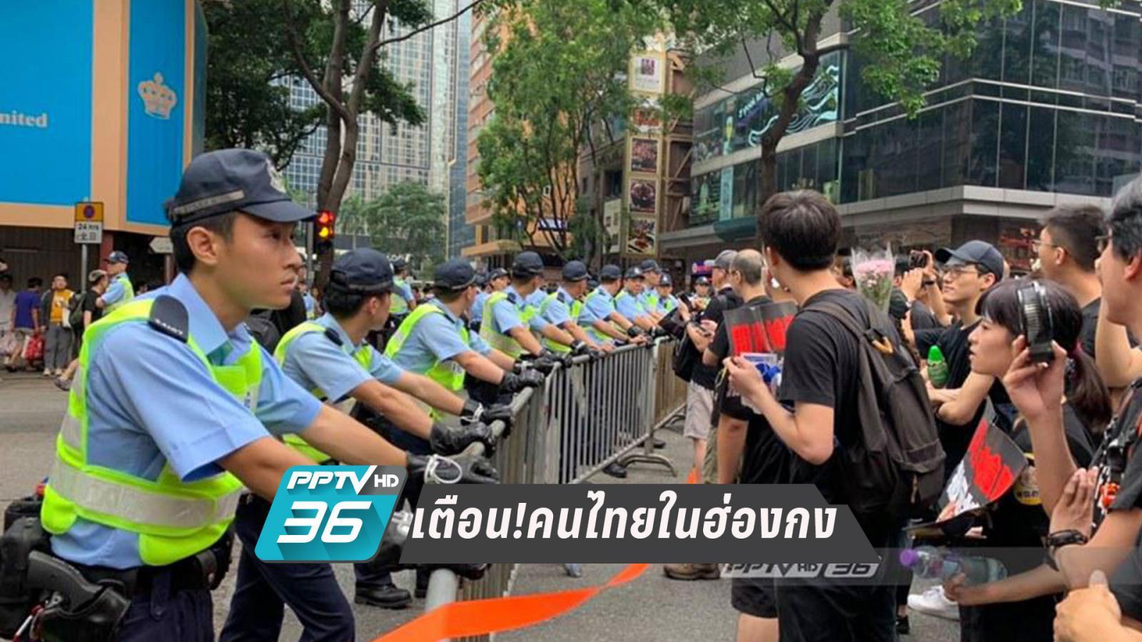 เตือนคนไทยในฮ่องกงเลี่ยงพื้นที่ประท้วง 1 ก.ค.นี้