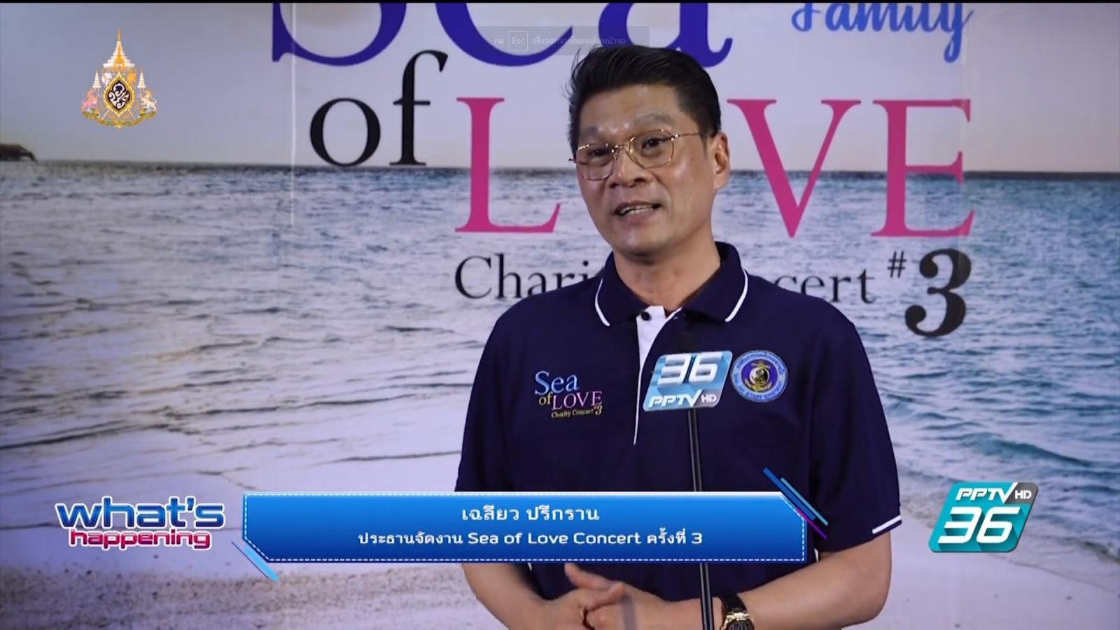 พสบ.ทร. แถลงข่าวจัดคอนเสิร์ต Sea of Love Concert ครั้งที่ 3