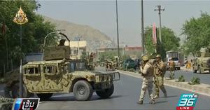 เหตุระเบิดรถยนต์โจมตีอัฟกานิสถาน เจ็บนับร้อย