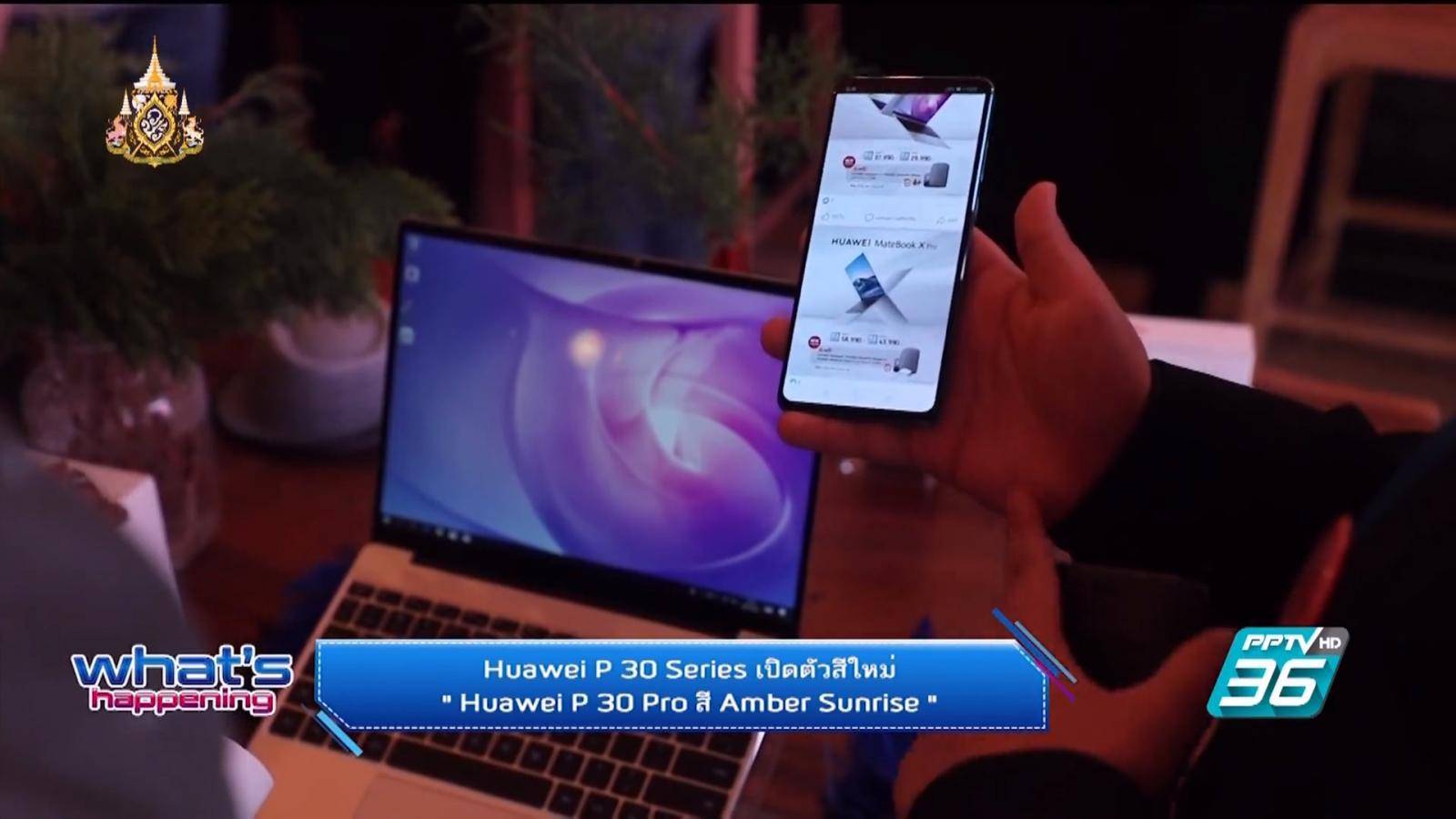 "Huawei P30 Series เปิดตัวสีใหม่ ""Amber Sunrise"""