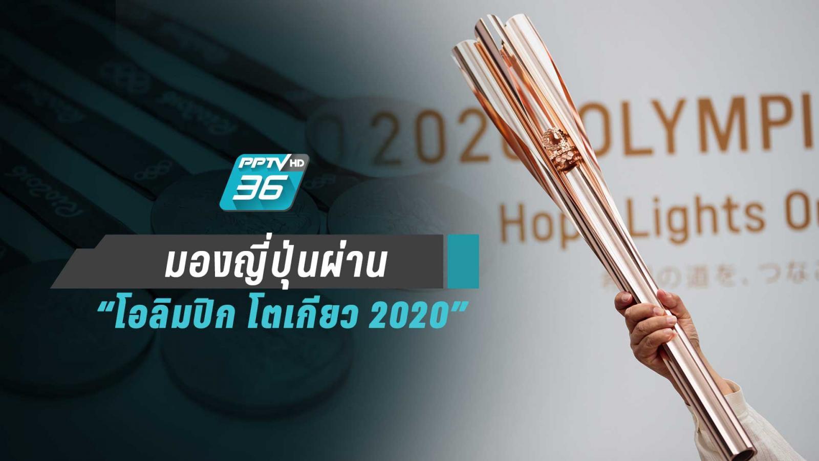 """คบเพลิง-เหรียญรางวัล """"โอลิมปิก โตเกียว 2020"""" ทุกส่วนล้วนมีความหมายและคุ้มค่า"""
