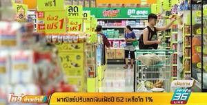 พาณิชย์ปรับลดเงินเฟ้อปี 62 เหลือโต 1%