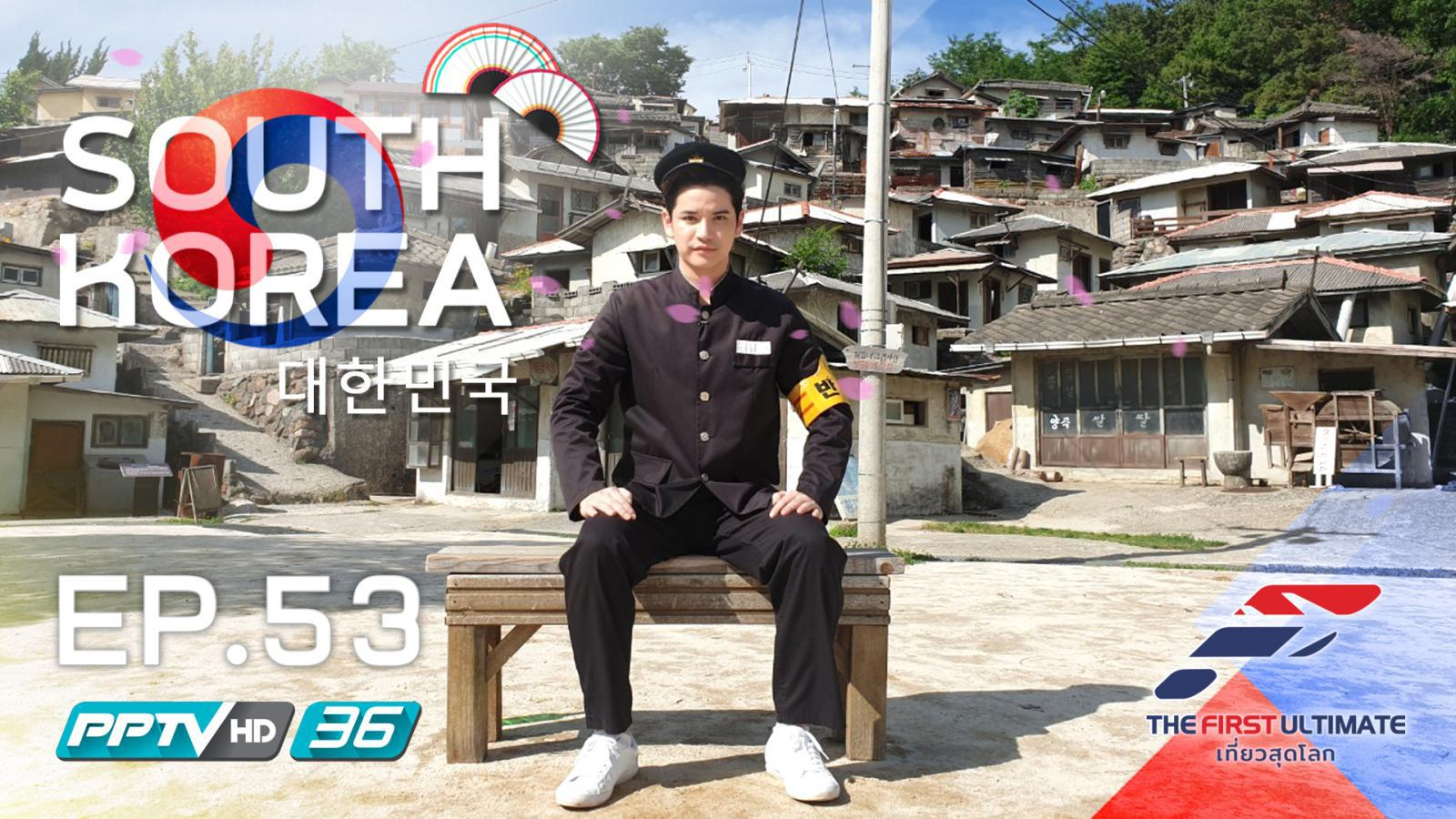 South Korea ตอน 2