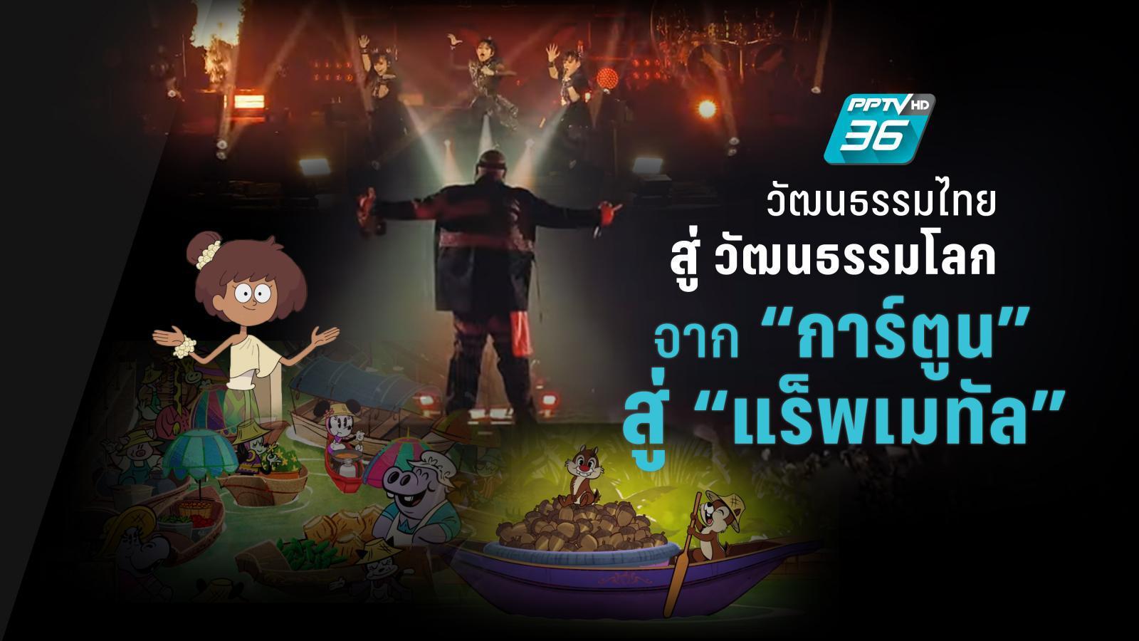 """วัฒนธรรมไทย สู่ วัฒนธรรมโลก   จาก """"การ์ตูน"""" สู่ """"แร็พเมทัล"""""""