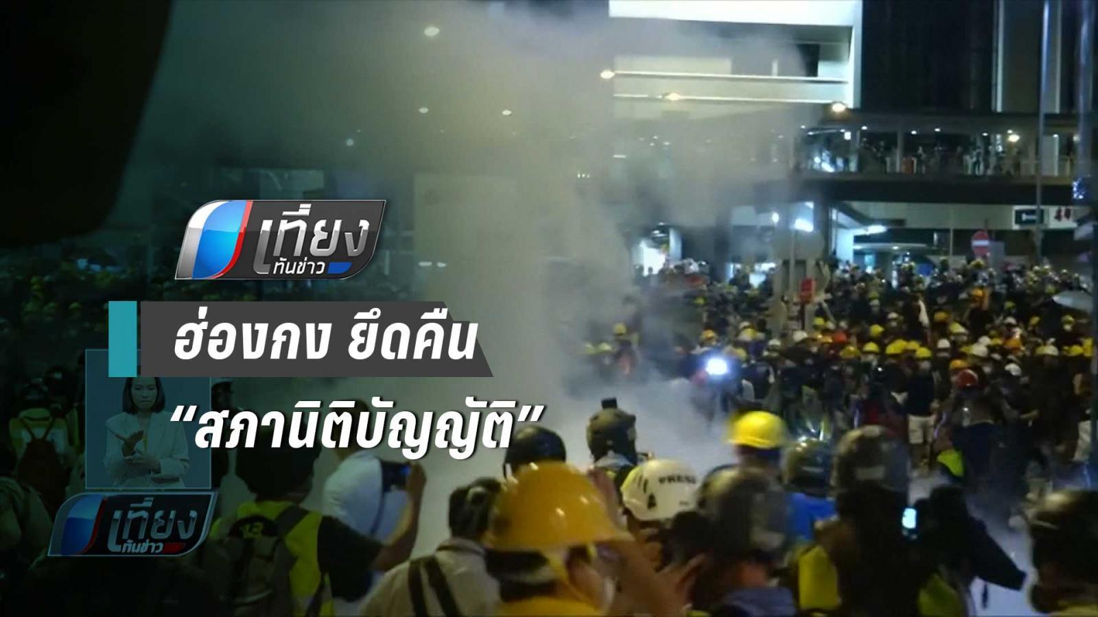 """ตำรวจฮ่องกงระดมยิงแก๊สน้ำตายึดคืน """"สภานิติบัญญัติ"""""""