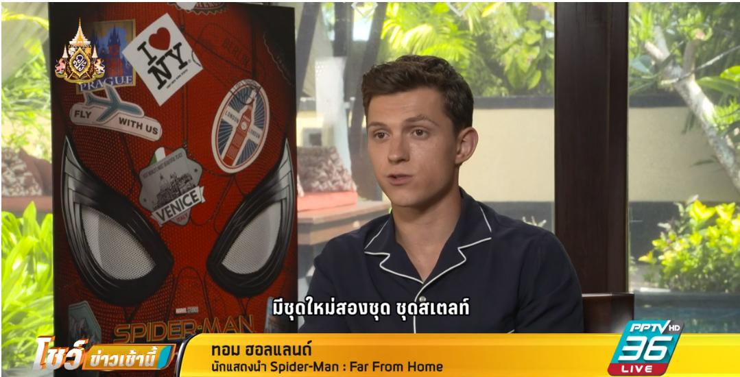 """เปิดใจ """"ทอม ฮอลแลนด์"""" ก่อน Spider-Man : Far From Home จะเข้าฉาย"""