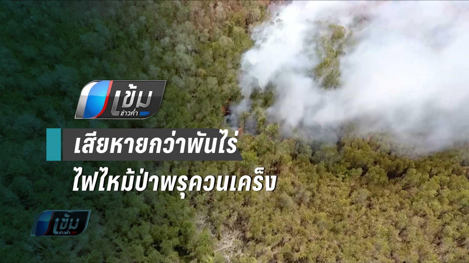 ยังคุมไม่อยู่! ไฟผลาญป่าพรุควนเคร็ง เสียหายกว่า 1 พันไร่