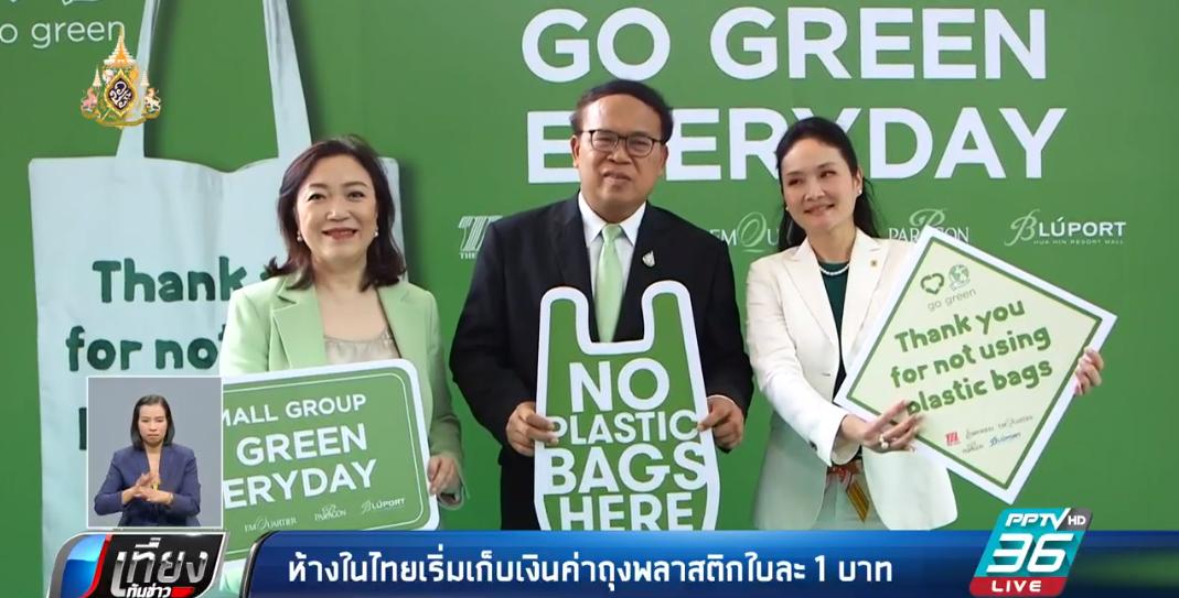 ห้างในไทยเริ่มเก็บเงินค่าถุงพลาสติกใบละ 1 บาท