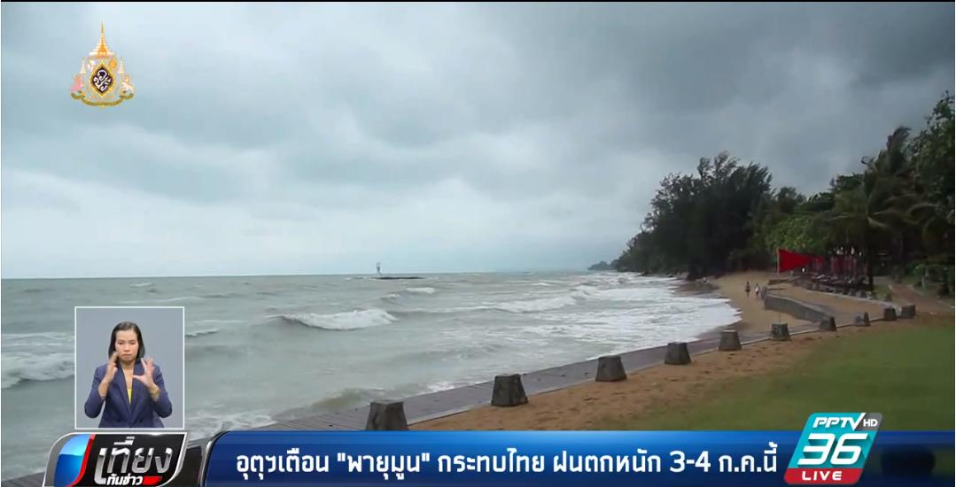 """พายุโซนร้อน """"มูน"""" ขึ้นฝั่งเวียดนามวันนี้ กระทบไทย 3 – 4 ก.ค."""
