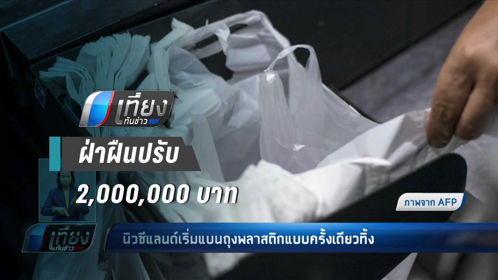 """""""นิวซีแลนด์"""" ออกกฎหมายแบนถุงพลาสติกแบบใช้ครั้งเดียว"""