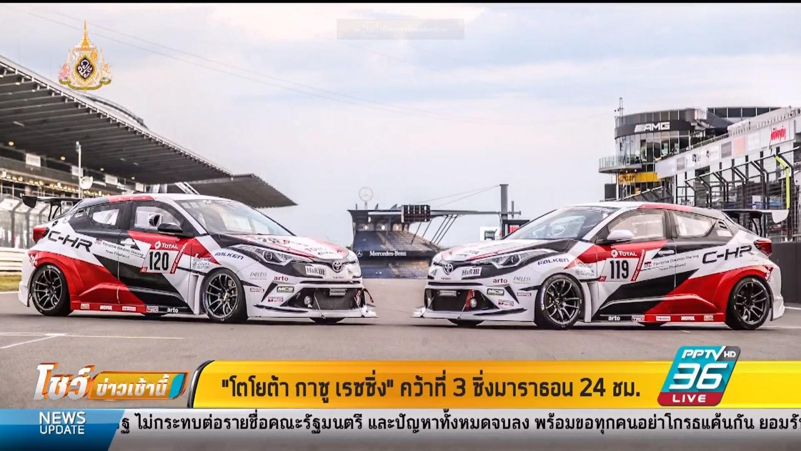 """Toyota Gazoo Racing Team Thailand"" แข่งขันแบบมาราธอน 24 ชม."