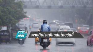อุตุฯ เตือนระวังฝนตกหนักจากพายุดีเปรสชั่น