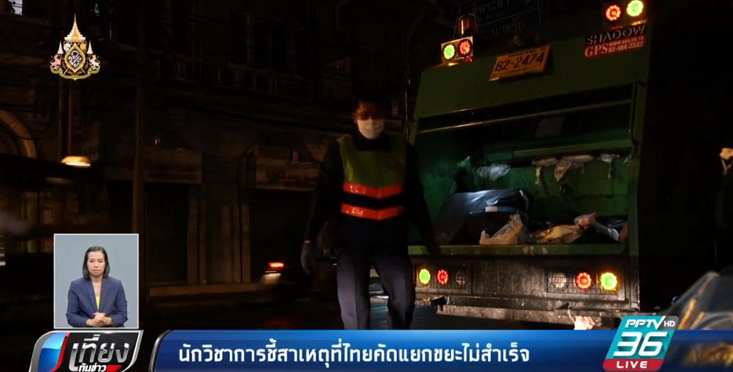 นักวิชาการชี้สาเหตุที่ไทยคัดแยกขยะไม่สำเร็จ