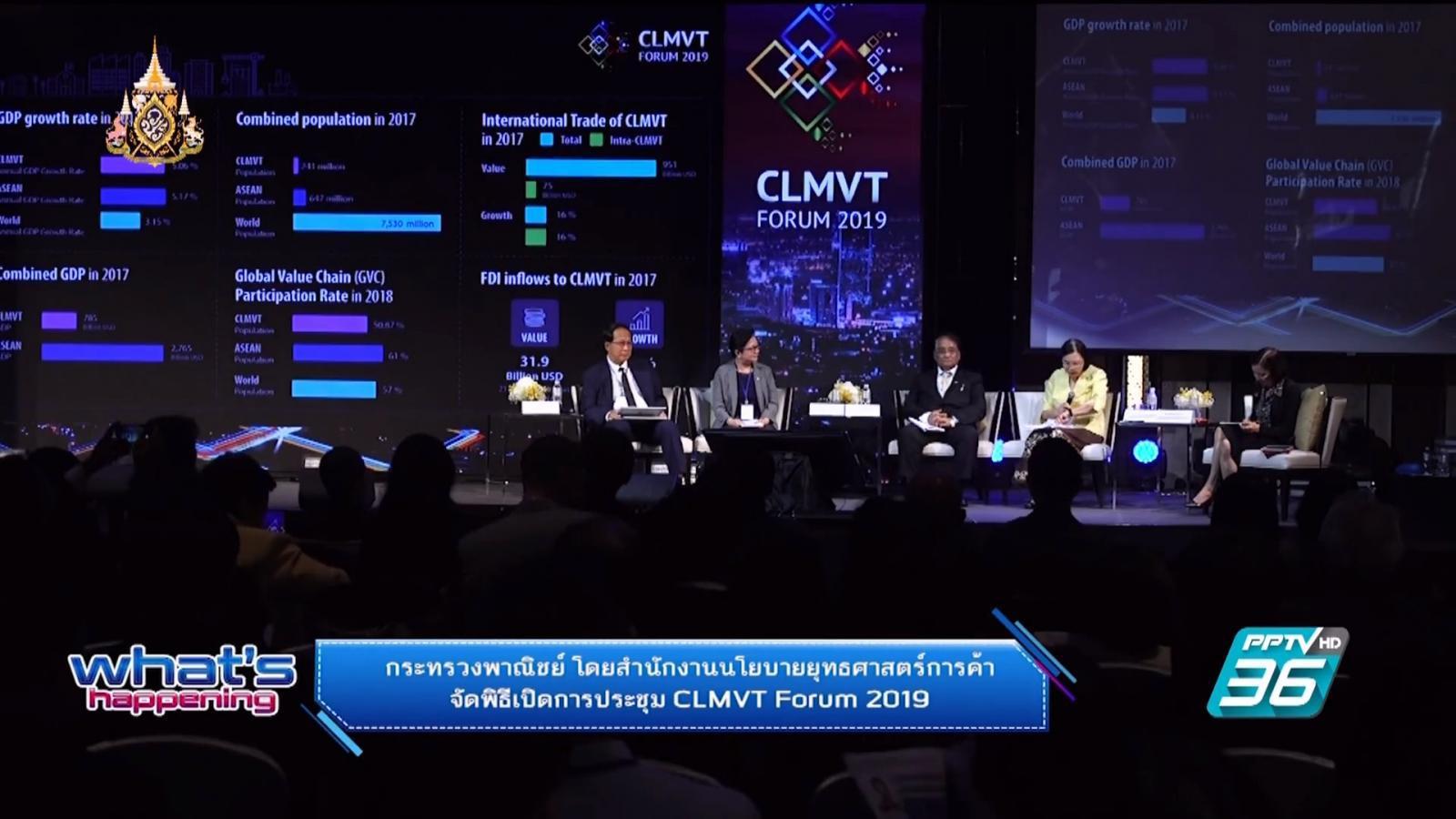 กระทรวงพาณิชย์  จัดพิธีเปิดการประชุม CLMVT Forum 2019