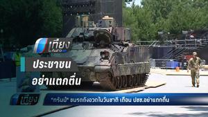 กองทัพสหรัฐฯ เตือน ปชช.อย่าแตกตื่น รถถังวิ่งบนถนน