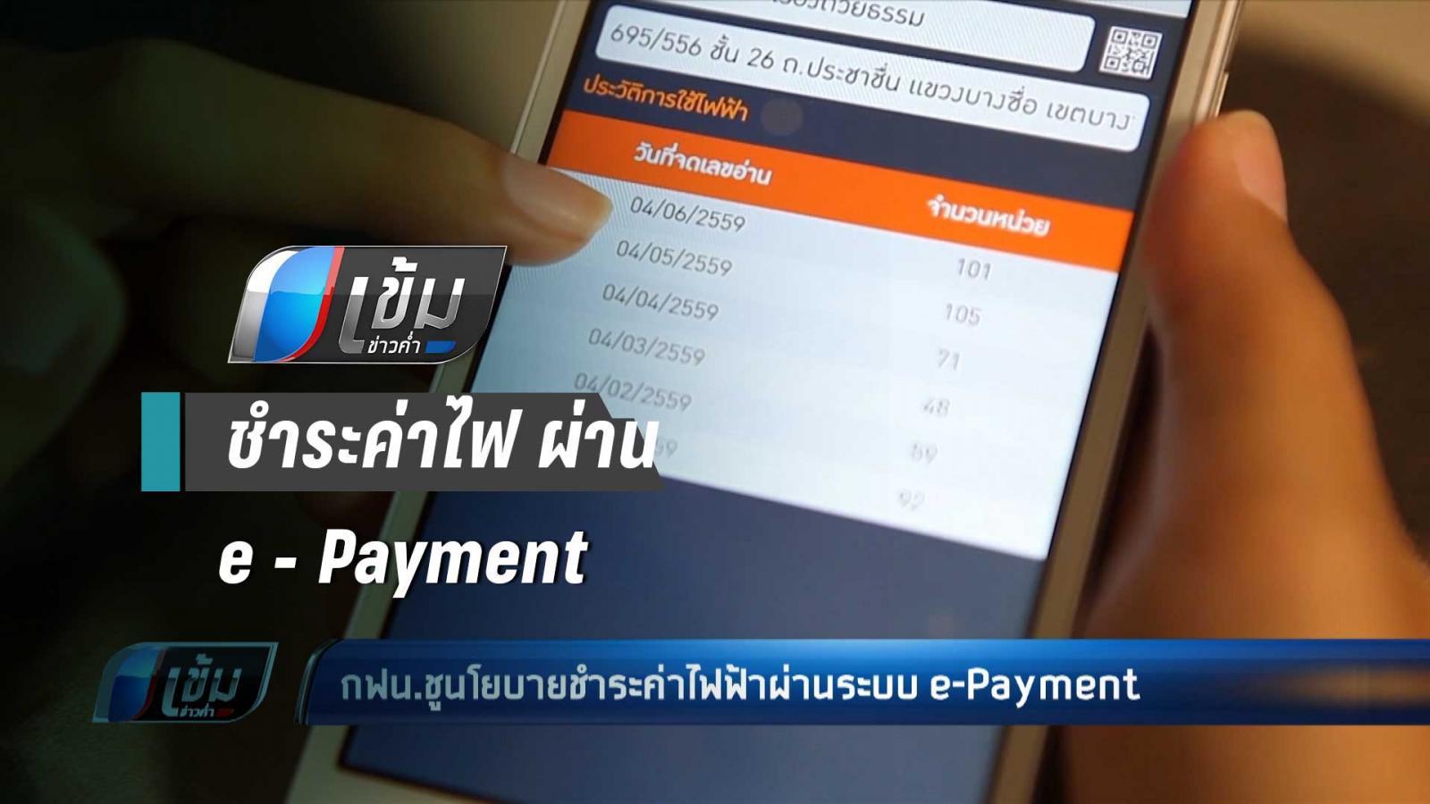 กฟน. ชูนโยบายชำระค่าไฟผ่าน e - Payment