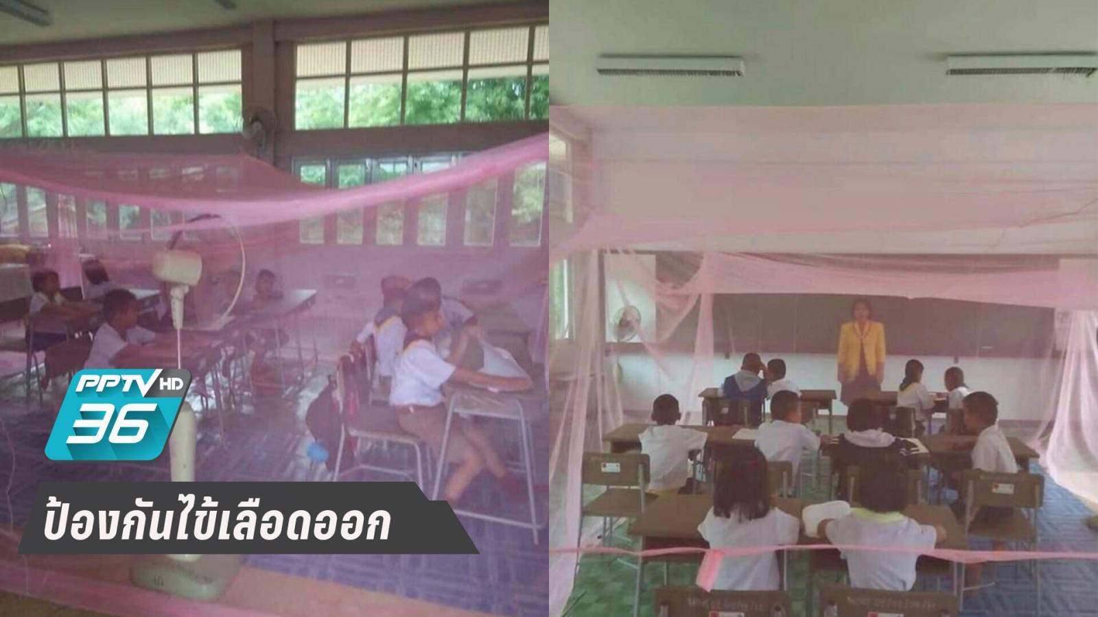 ไข้เลือดออกระบาด! ครูกางมุ้งในห้องเรียน ป้องเด็กนักเรียนถูกยุงกัด