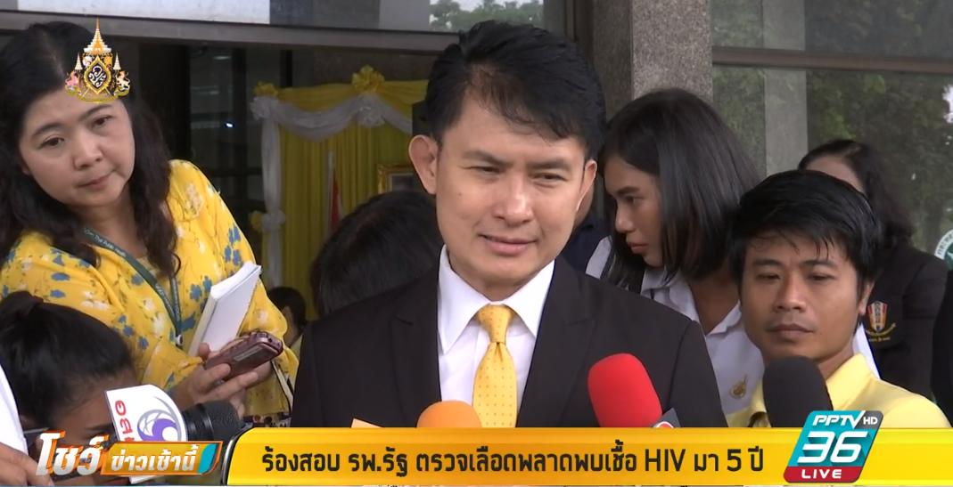 ร้องสอบ รพ.รัฐ ตรวจเลือดพลาดพบเชื้อ HIV มา 5 ปี