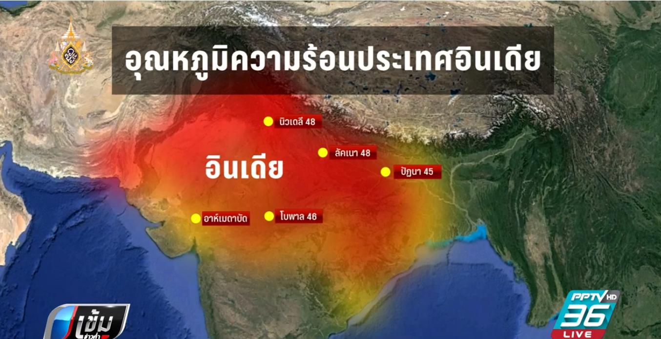 อินเดียร้อนจัด ทุบสถิติเสียชีวิตแล้วกว่า 100 คน