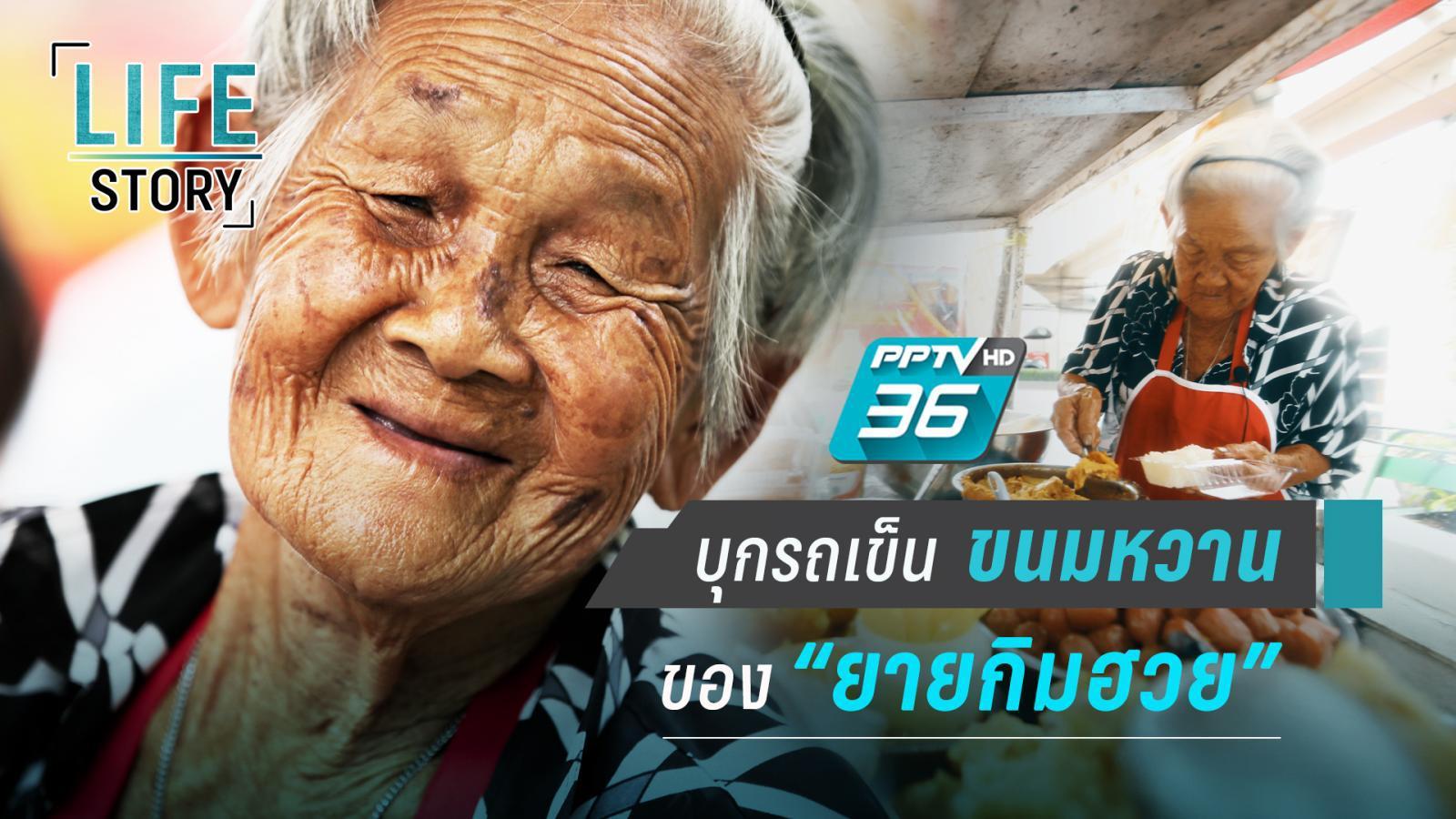 """อายุเป็นเพียงตัวเลข ใช้ได้กับ """"ยายกิมฮวยเจ้าของรถเข็นขนมหวาน"""""""