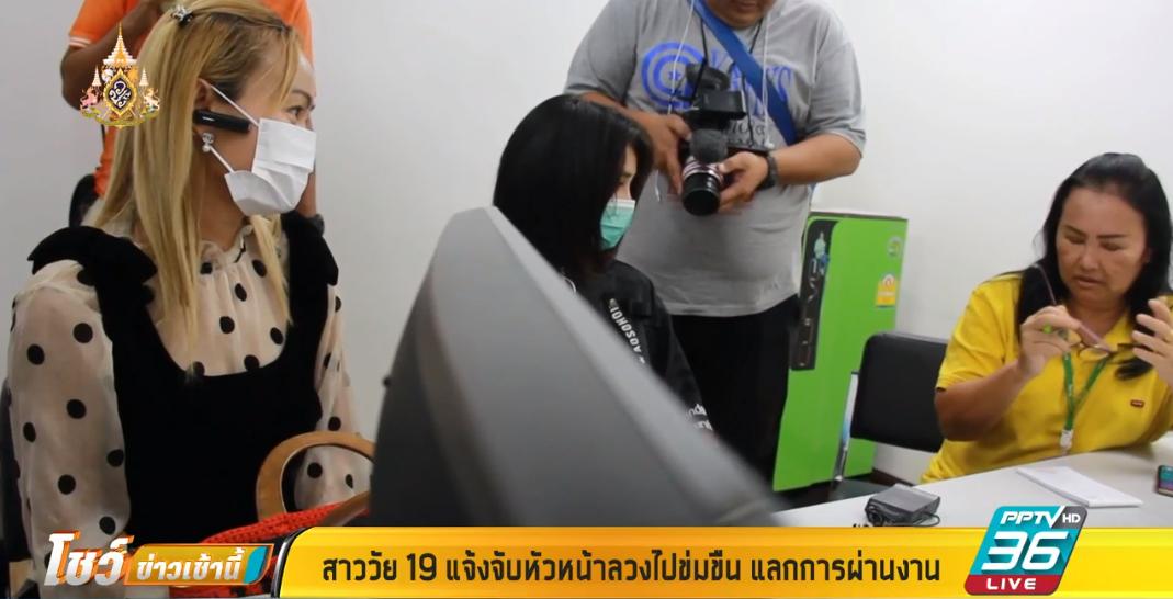สาววัย 19 แจ้งจับหัวหน้าลวงไปข่มขืน แลกการผ่านงาน