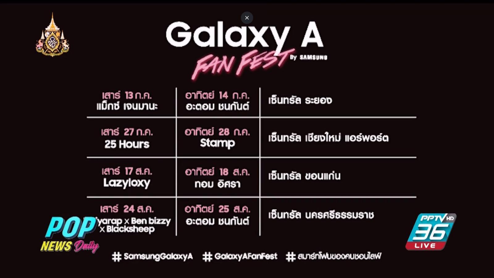 """สายฮิปเช็คอิน ซัมซุงจัด """"Galaxy A Fan Fest"""" อีเวนท์สุดว้าวใจกลางเซ็นทรัลเวิลด์"""