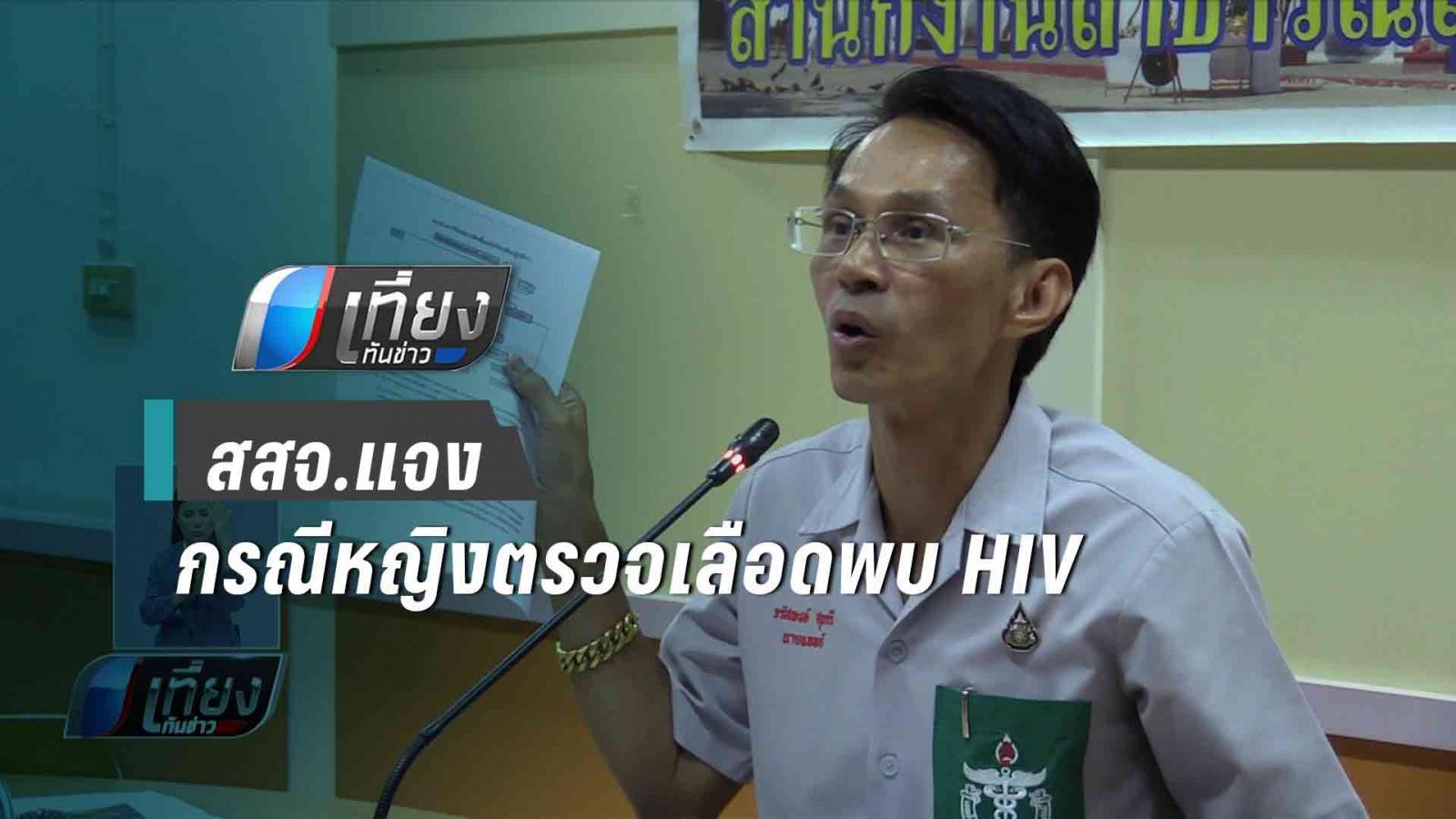 สสจ.นครศรีธรรมราชแจงกรณีหญิงตรวจเลือดพบ HIV
