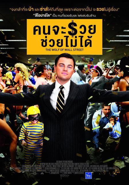 """ลูกอดีตนายกฯมาเลเซีย ถูกจับข้อหาใช้เงินกองทุนรัฐสร้างหนัง """"The Wolf of Wall Street"""""""