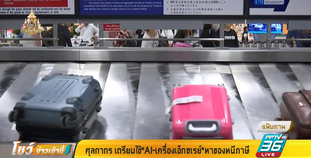"""ศุลกากร เตรียมใช้""""AI-เครื่องเอ็กซเรย์""""หาของหนีภาษี"""