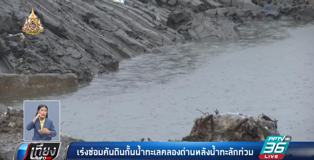 เร่งซ่อมคันดินกั้นน้ำทะเลคลองด่านหลังน้ำทะลักท่วม