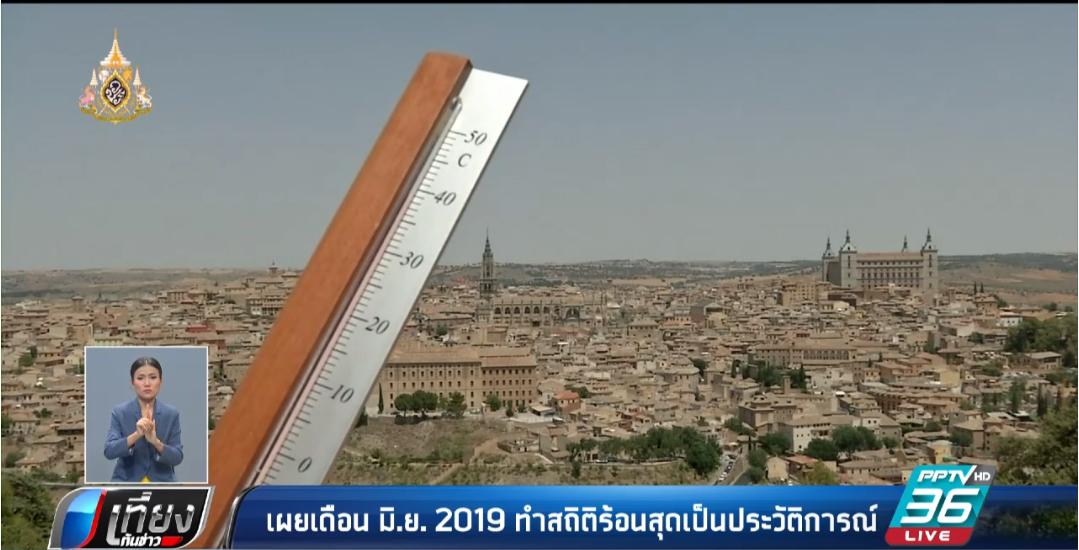 เผยเดือนมิ.ย. 2019 ทำสถิติร้อนสุดเป็นประวัติการณ์