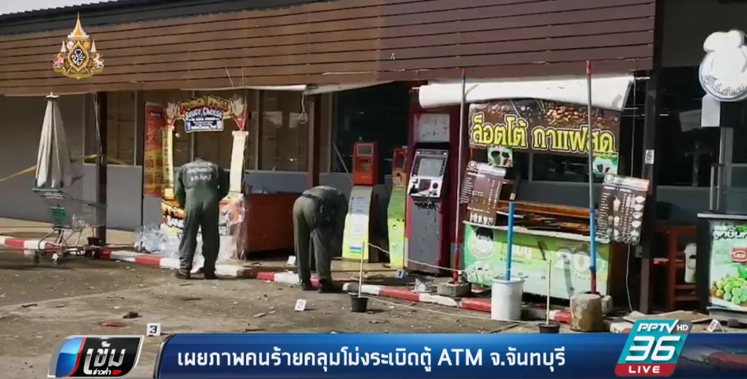 เผยภาพคนร้ายคลุมโม่งระเบิดตู้ ATM จ.จันทบุรี