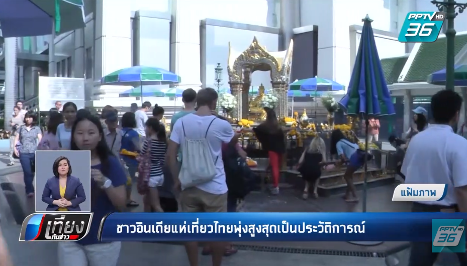 ต่างชาติเที่ยวไทยครึ่งปีแรก 19.6 ล้านคน ชาวอินเดียพุ่งสูงสุด 1.8 แสนคน