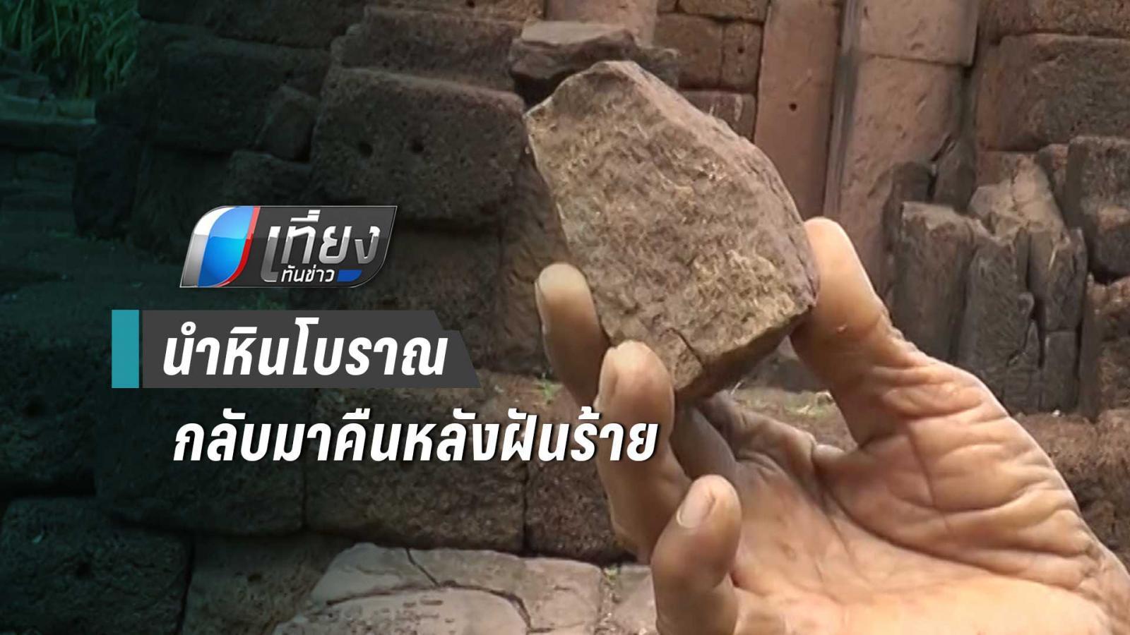 ชาวบ้านผวา! นำหินโบราณกลับมาคืนหลังเจอเหตุการณ์ร้าย