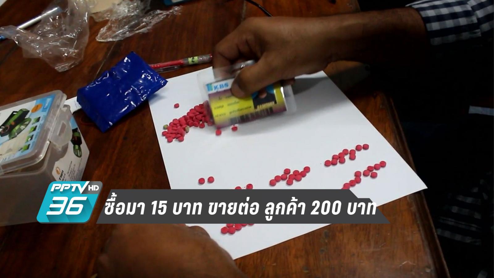 รวบพ่อค้ายาหัวใส สั่งซื้อยาบ้าเม็ดละ 15 บาท ขายเก็งกำไรเม็ดละ 200 บาท