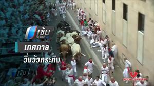วันแรก !! เจ็บ 6 คน เทศกาล วิ่งวัวกระทิง ที่สเปน
