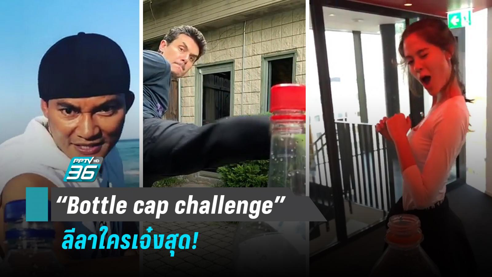 """โชว์สกิลเทพ """"Bottle cap challenge"""""""