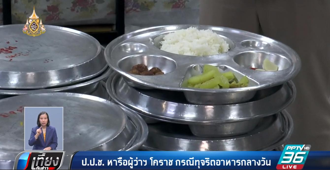 ป.ป.ช. หารือผู้ว่าฯโคราช กรณีทุจริตอาหารกลางวันเด็ก