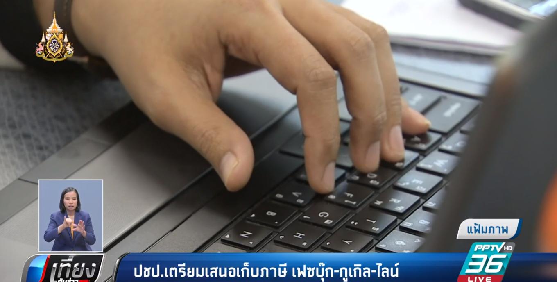 ปชป.เตรียมเสนอเก็บภาษี เฟซบุ๊ก-กูเกิล-ไลน์