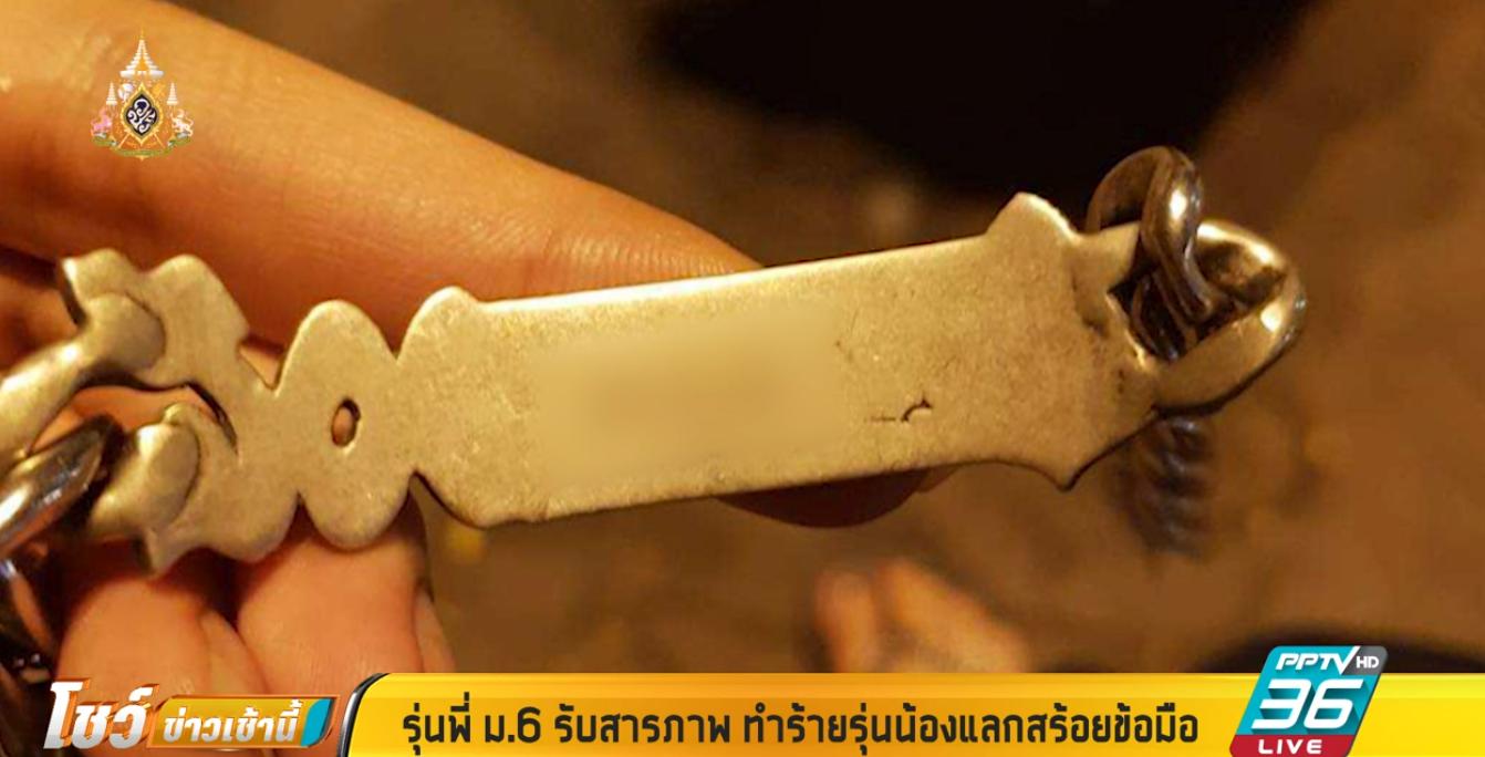 รุ่นพี่ม.6 รับสารภาพ ทำร้ายรุ่นน้องแลกเลสข้อมือ