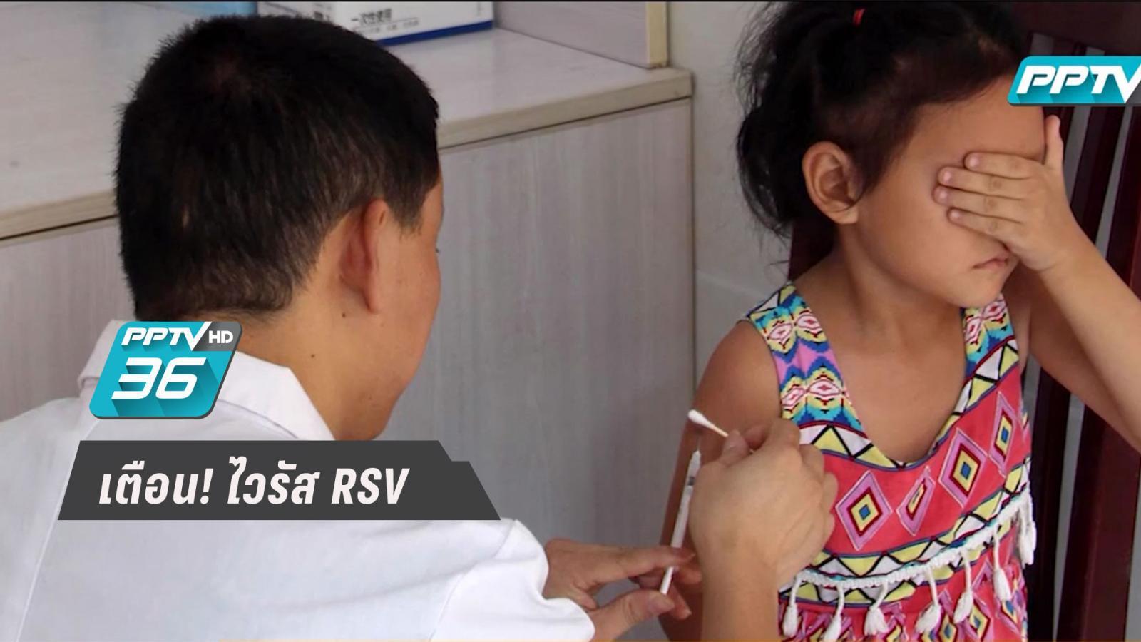 เตือน!!เด็กเล็ก เสี่ยงไวรัส RSV ระบาดหน้าฝน