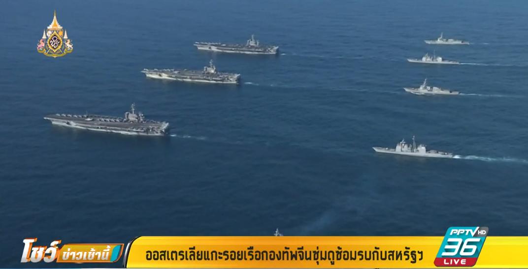 ออสเตรเลียแกะรอยเรือกองทัพจีนซุ่มดูซ้อมรบกับสหรัฐฯ